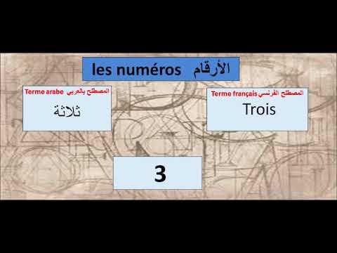 Apprendre le français les numéros الأرقام 01