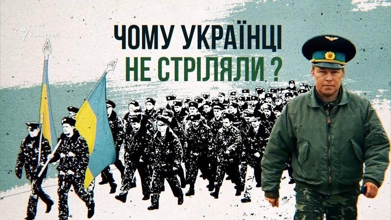 Як Росія захопила Крим? Спецпроект | Крим.Реалії