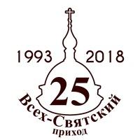 Логотип Приход храма Всех святых земли Владимирской