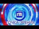 Точка зрения 16 05 19 Олег Герасимов