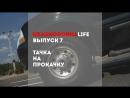 Krasnogorkalife 7-ой выпуск 🖐🏽✌🏽 🚗Трансфер
