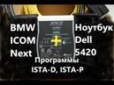 BMW ICOM Next Ноутбук Dell 5420 Программы диагностики Rheingold ISTA D ISTA P