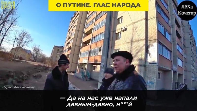О ПУТИНЕ ГЛАС НАРОДА
