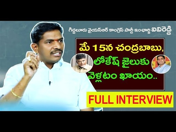 Open Talk With Giddaluru YSRCP Leader IV Reddy | Exclusive Interview | Myra Media