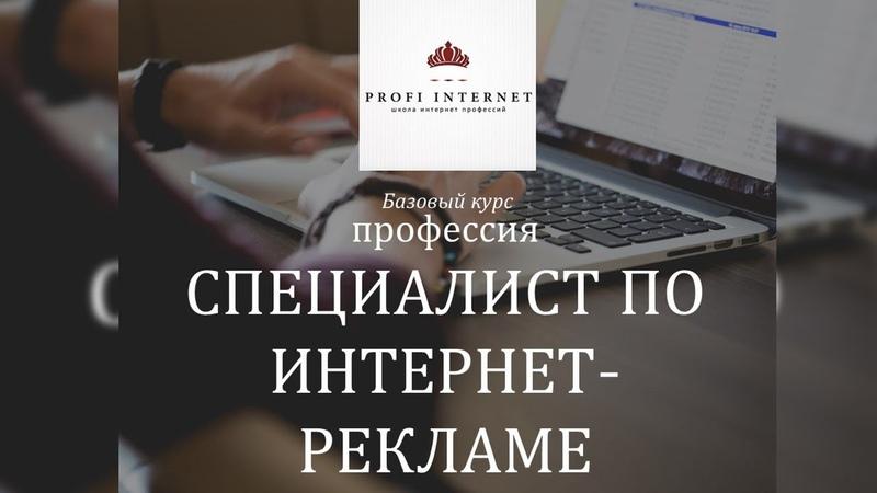 3-e занятие по тренингу: Профессия: специалист по интернет-рекламе. - Начало в 20:00 по мск.