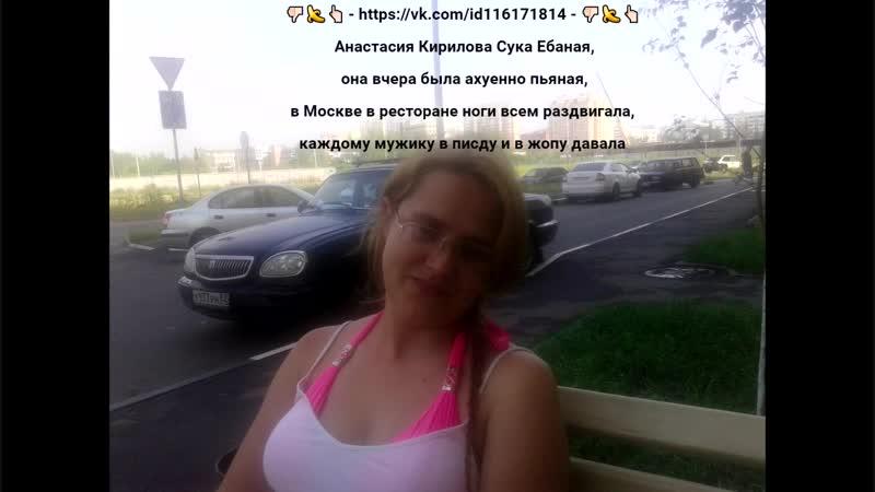 Анастасия Кирилова - vk.comid116171814 - Сука Ебаная