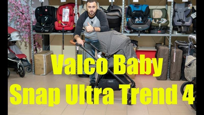 Valco Baby Snap 4 Ultra Trend - обзор новой коляски с реверсивным сиденьем
