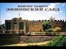 Запретные Темы Истории - Ковчег Завета: Эфиопский след [HD]