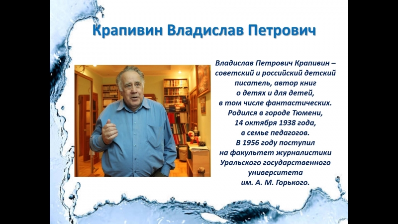 Презентация Крапивину 80 лет