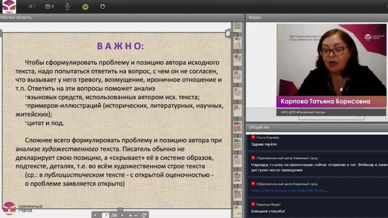 Задание № 25 ЕГЭ по русскому языку фрагмент Тезис