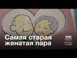 В браке больше 80 лет