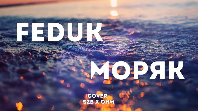 FEDUK - Моряк ( кавер / cover by SZB x OHM )