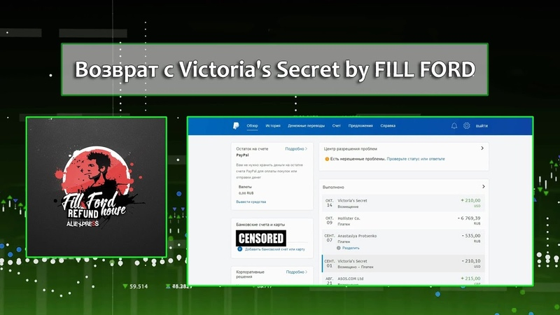 Возврат с Victorias Secret by FILL FORD