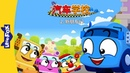 Tire Town School 2: New Friends (汽车学校 2:新朋友们) | Level 1 | Chinese | By Little Fox