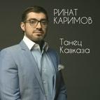 Ринат Каримов альбом Танец Кавказа