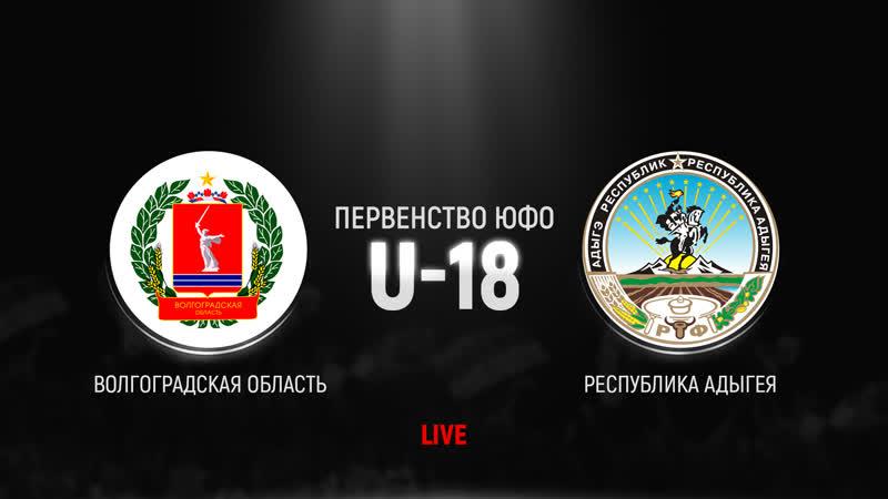Первенство ЮФО U-18. Волгоградская область - Республика Адыгея