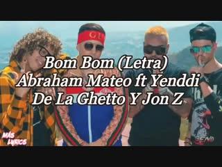 Текст новой песни BomBom