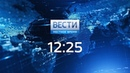 Вести. Саратов в 12:25 от от 11 декабря 2018