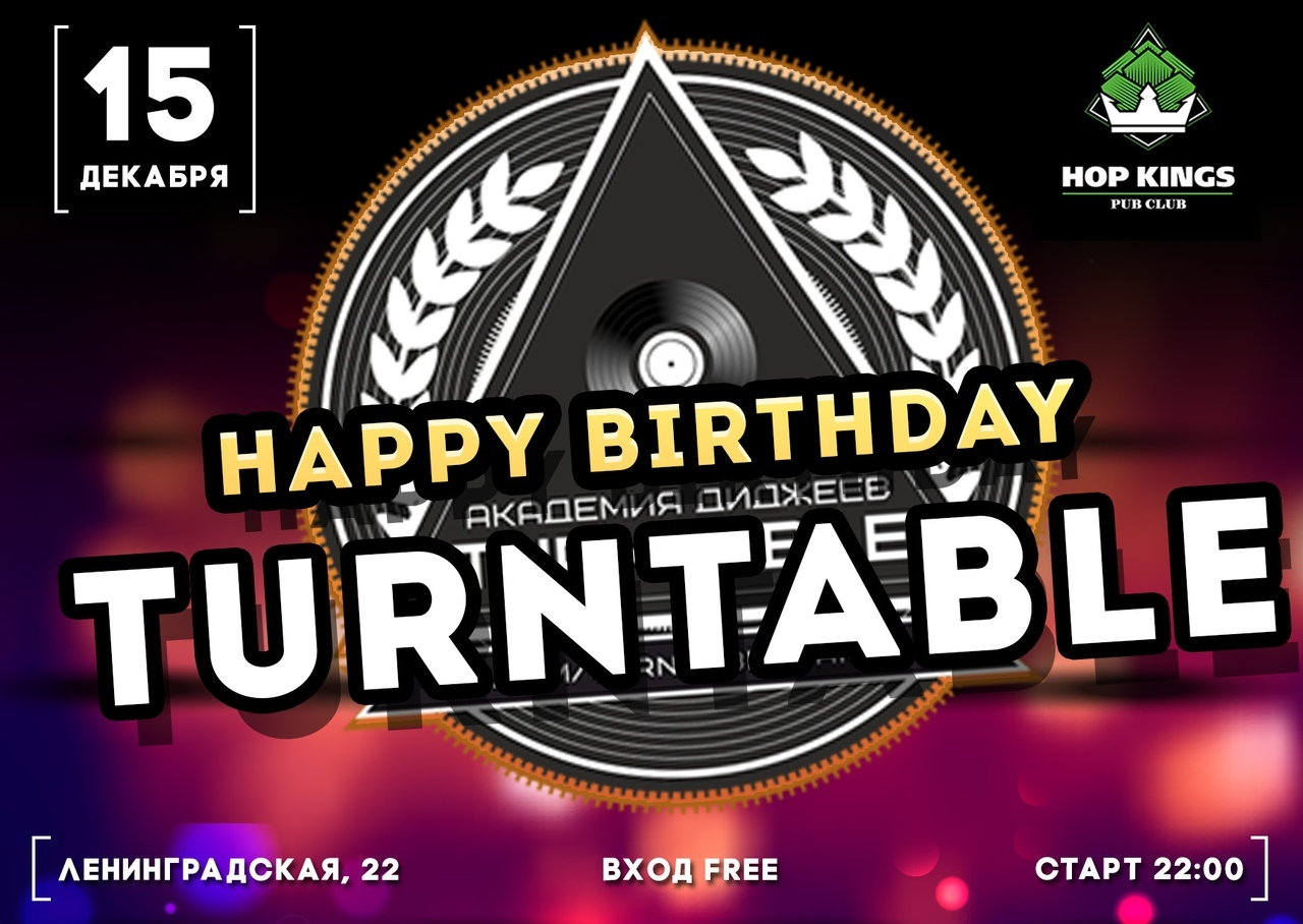 Афиша Самара Happy Birthsday TURNTABLE