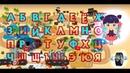 Алфавит для детей Учим стихи и животных