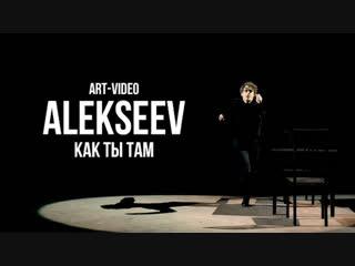 Премьера клипа! ALEKSEEV (Алексеев) - Как ты там (24.12.2018)