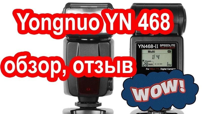 Yongnuo YN 468 II TTL 🔴 Вспышка для Nikon Canon краткий обзор отзыв