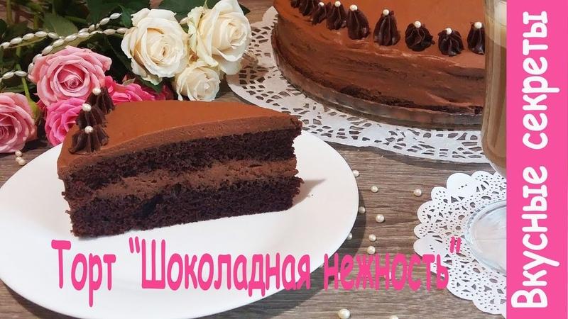 Торт Шоколадная нежность идеальный шоколадный шифоновый бисквит с шоколадным ганашем