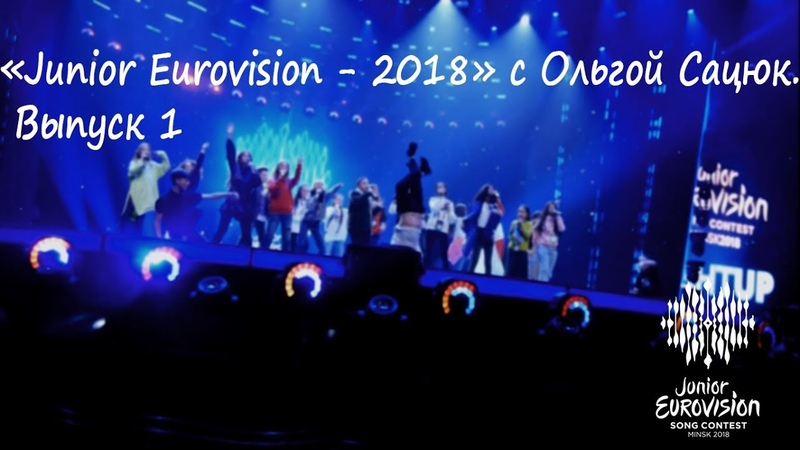 «Junior Eurovision - 2018» с Ольгой Сацюк. Выпуск 1
