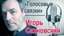 Игорь Сахновский Голосовые связки