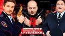 Полицейский с рублёвки 4 сезон. ОТСНЯТ |