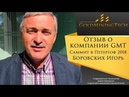 Отзыв о фонде GMT Саммит в Петергоф 2018 Боровских Игорь