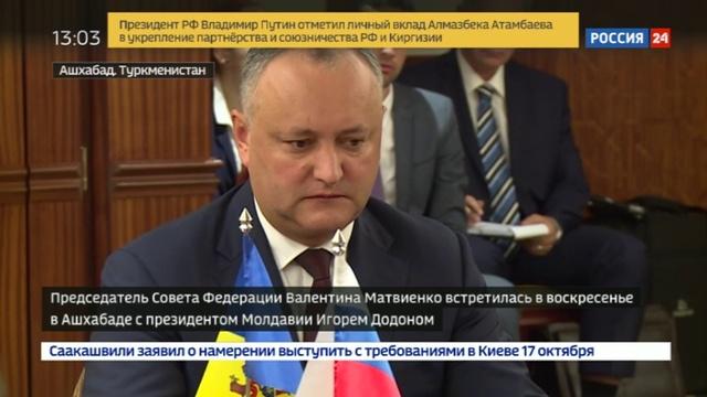 Новости на Россия 24 • Додон поблагодарил за отношение к провокациям его кабмина