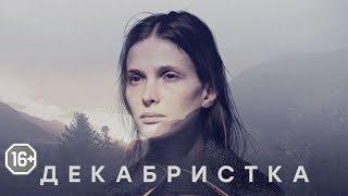 сериал Декабристка - трейлер 2018