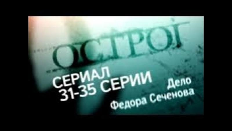 Острог. Дело Федора Сеченова Сериал 31-35 серии
