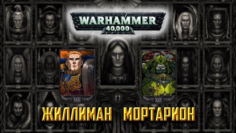 История Warhammer 40k Ультрамарины и Гвардия Смерти Глава 9