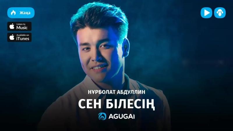 Нурболат Абдуллин - Сен білесің (аудио)-1.mp4