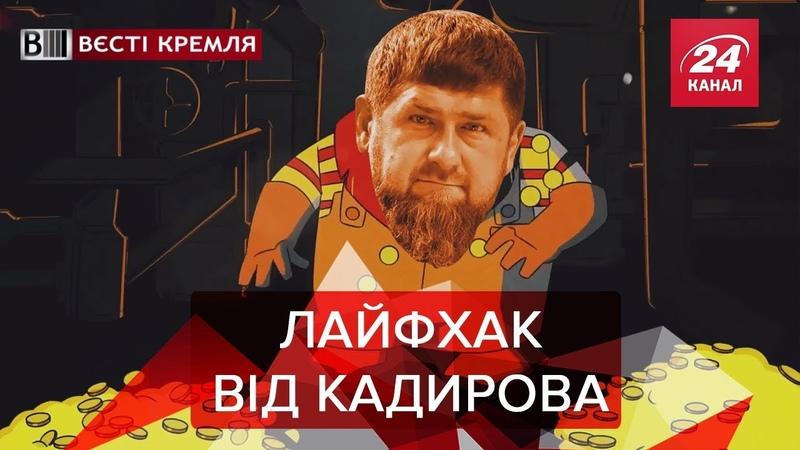 Налякана Росія, Вєсті Кремля, Слівкі, Частина 2, 19 січня