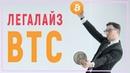 Биткоин признали в РФ Банкрот расплатится биткоинами