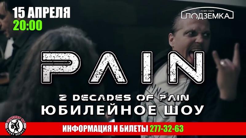 PAIN (15.04.2018 NSK)