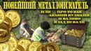Новейший металлоискатель или как Акакий Кулибия и Валико клад искали 10 слет форума Старейшина