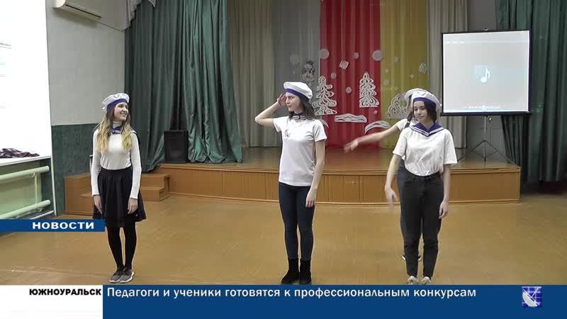 В Южноуральске готовятся к конкурсам Учитель и Ученик года
