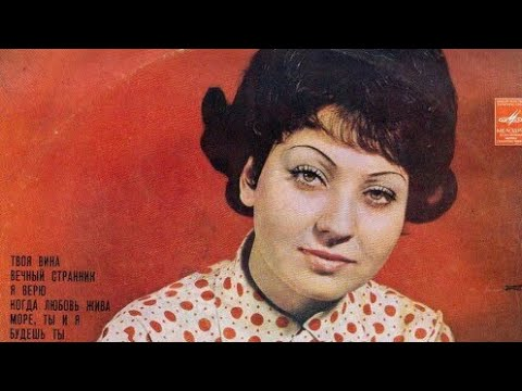 Аида Ведищева Год 1974 Мелодия С 60—05165-66