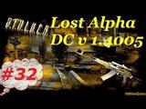 Прохождение. S.T.A.L.K..E.R. Lost Alpha DC v.1.4005. #32. Секретное оружие наемников.