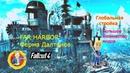 Скоро выйдет Fallout 4 Ферма Далтонов Обзор поселения и мода G2M Workshop