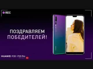 Финал Школы Мобильного Видео Huawei