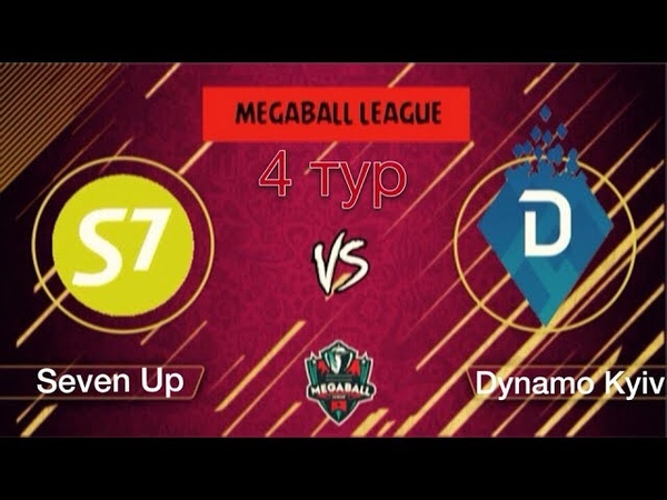 Megaball League. 4 тур. Seven Up - Dynamo Kyiv.