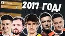 Ramzes Solo Dread Dendi Resolutioun КАТАЮТ Battle Cup 2017 год КАЧЕСТВЕННЫЙ КОНТЕНТ