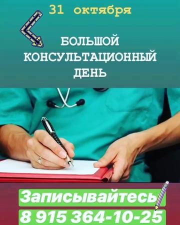 👨🏻⚕️👨⚕️31 октября мы с Андреем Локтоновым @ dr.loktionov_mamaplastic проводим БОЛЬШОЙ КОНСУЛЬТАЦИОННЫЙ ДЕНЬ👏. . 🖊Записывайтесь