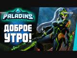 ИГРА Paladins (СОРИ ЧАТ С ВК НЕ ВИЖУ) трансляция также идёт на Twitch and YouTube and GG