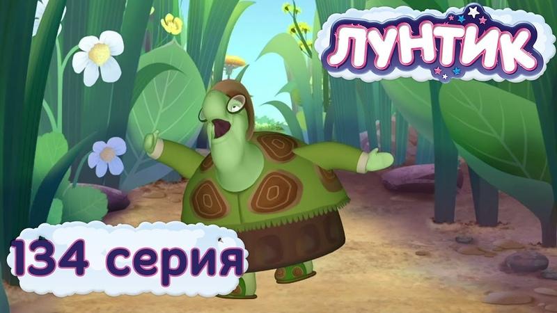 Лунтик и его друзья - 134 серия. Бал тёти Моти